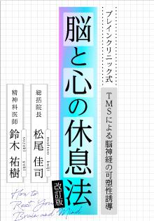 書籍『ブレインクリニック東京式 脳と心の休息法 改定版』