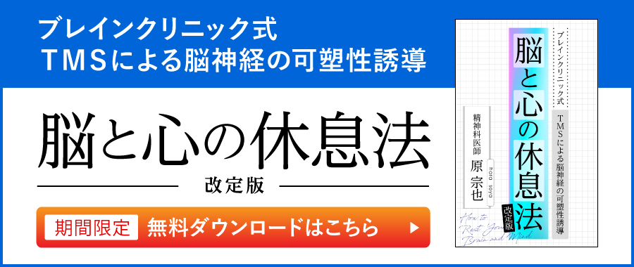ブレインクリニック大阪院医師による書籍 ブレインクリニック東京式 脳と心の休息法 改定版 期間限定 無料ダウンロードはこちら