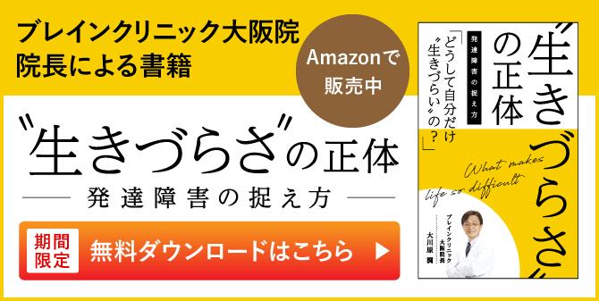ブレインクリニック大阪院院長による書籍 生きづらさの正体 発達障害の捉え方 期間限定 無料ダウンロードはこちら