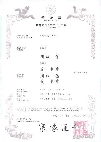 TMS 特許