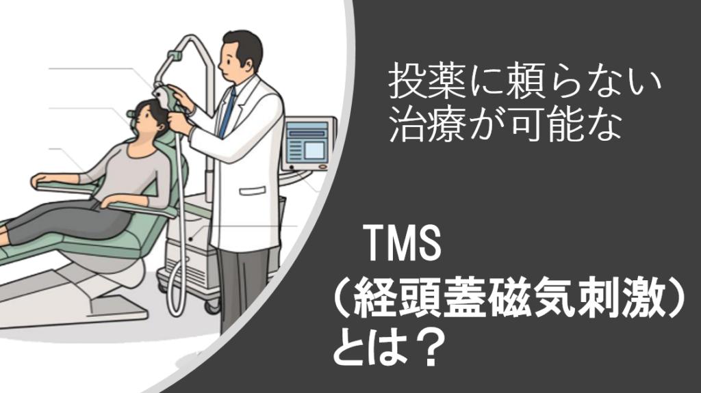 TMS治療(経頭蓋磁気刺激)とは?投薬に頼らないうつ病、発達障害、不安、双極性障害の安全な最新治療法を医師が詳しく解説