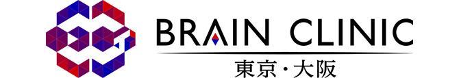 BRAIN CLINIC TOKYO - ブレインクリニック東京