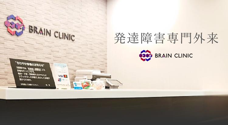 発達障害専門外来 BRAIN CLINIC TOKYO - ブレインクリニック東京