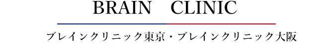 BRAIN CLINIC - ブレインクリニック東京・ブレインクリニック大阪