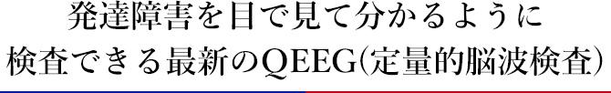 発達障害を目で見て分かるように検査できる最新のQEEG(定量的脳波検査)