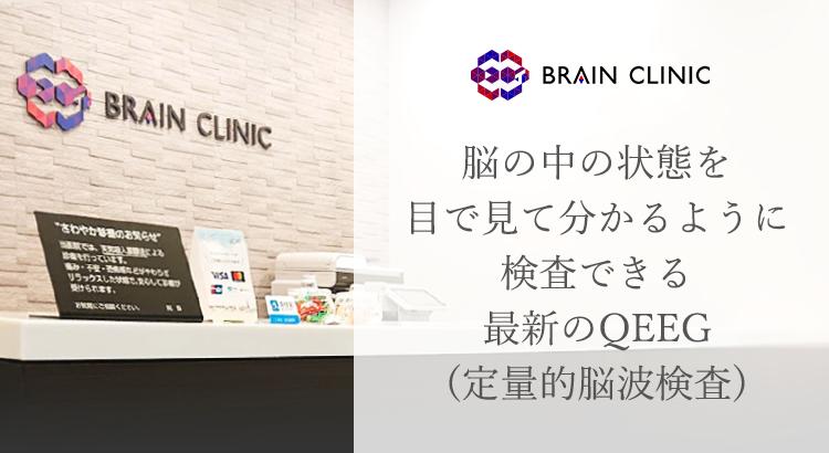 脳の状態を目で見てわかるように検査できる最新のQEEG(定量的脳波検査)