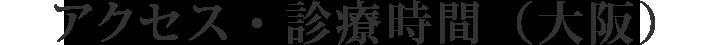アクセス・診療時間(大阪)