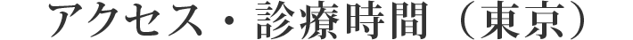 アクセス・診療時間(東京)