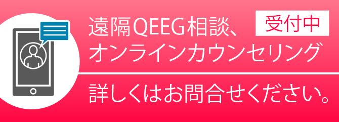 遠隔QEEG相談、オンラインカウンセリング 詳しくはお問合せください。