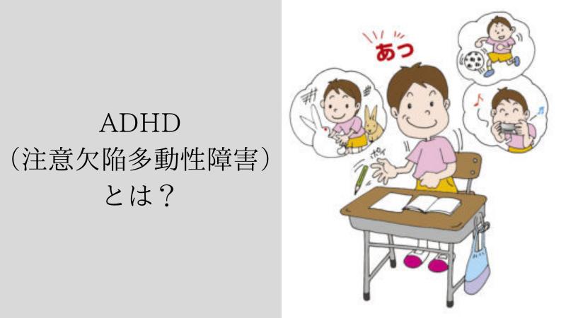 ADHD(注意欠陥多動性障害)とは?症状や原因、診断方法について【医師が分かりやすく解説】