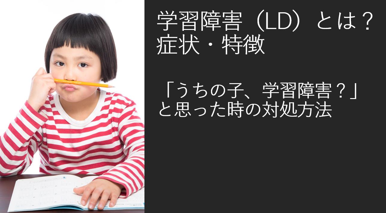 学習障害(LD)とは?症状・特徴