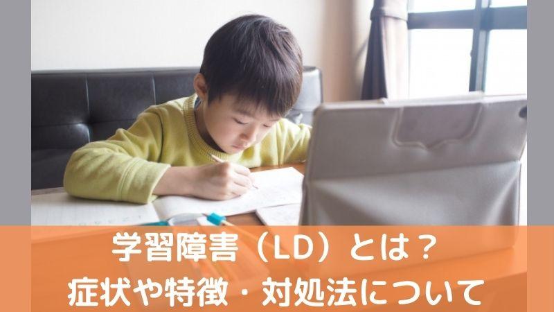 学習障害(LD)とは?症状や特徴、対処法について