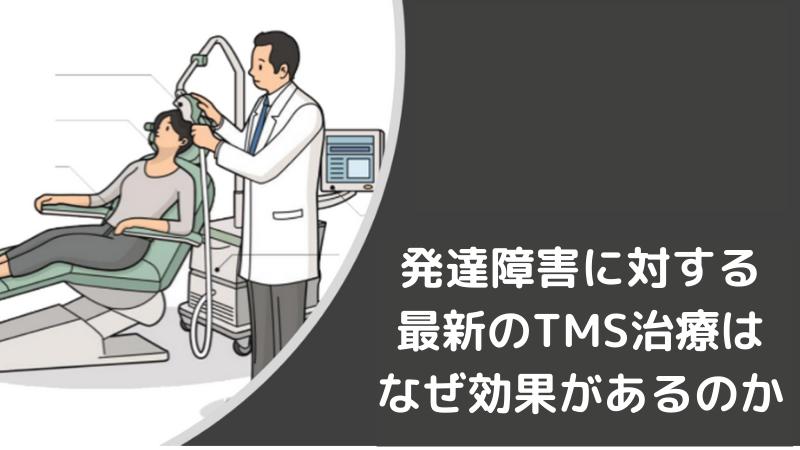 発達障害にTMS治療の効果がある理由