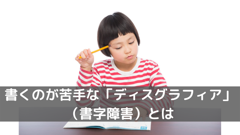 ディスグラフィア(書字障害)