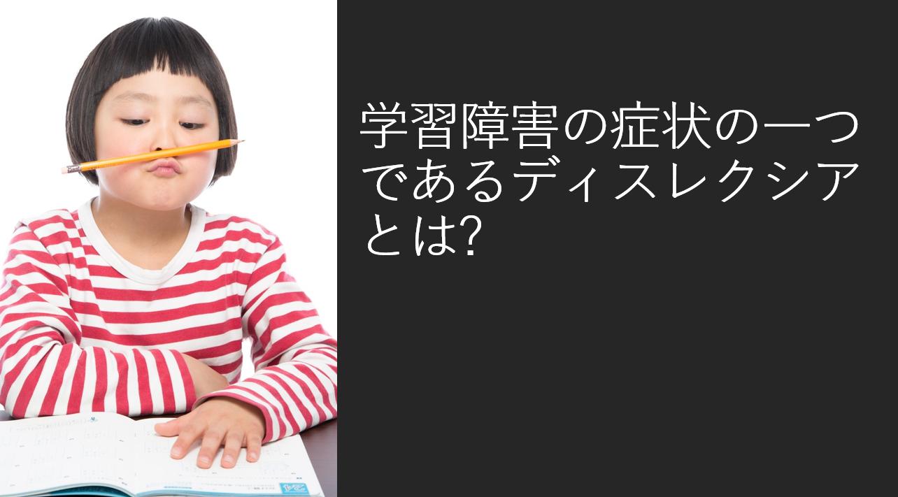 学習障害の症状の一つであるディスレクシア(読字障害・読み書き障害)とは?