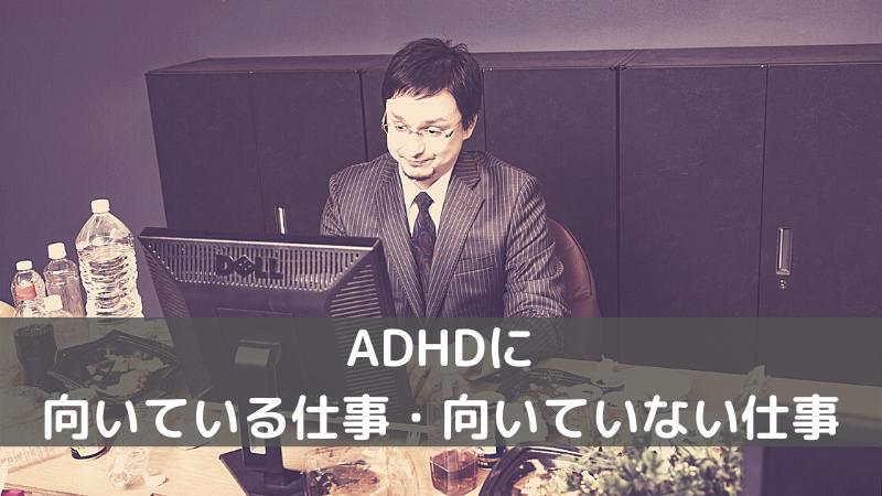 ADHDに向いている仕事向いていない仕事