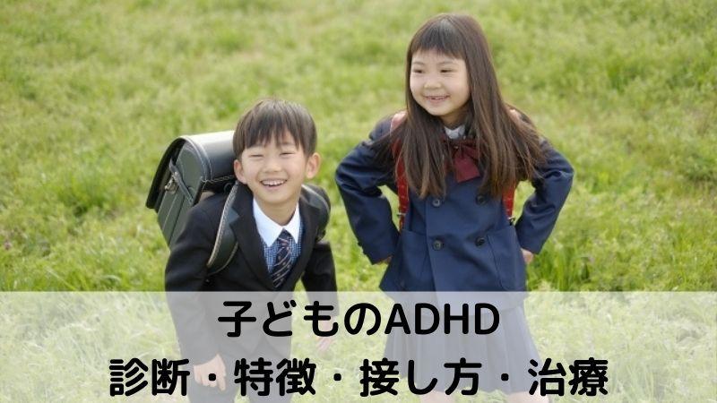 子どものADHDの診断・特徴・接し方・治療