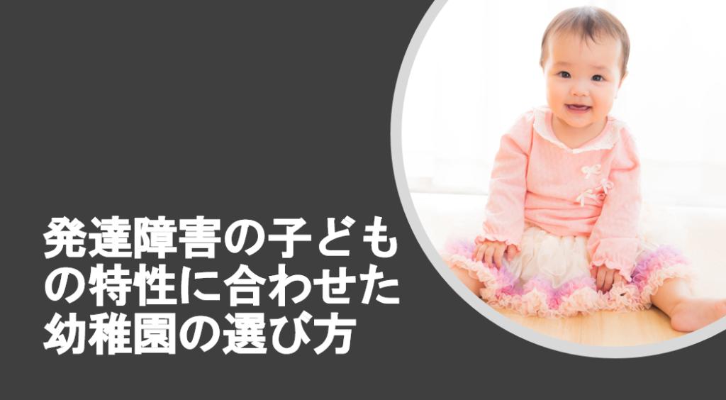 発達障害の子どもの特性に合わせた幼稚園の選び方