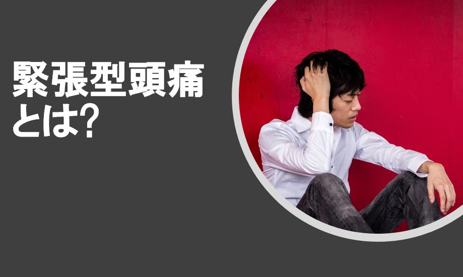 緊張型頭痛の症状・診断・治療【医師が分かりやすく解説】