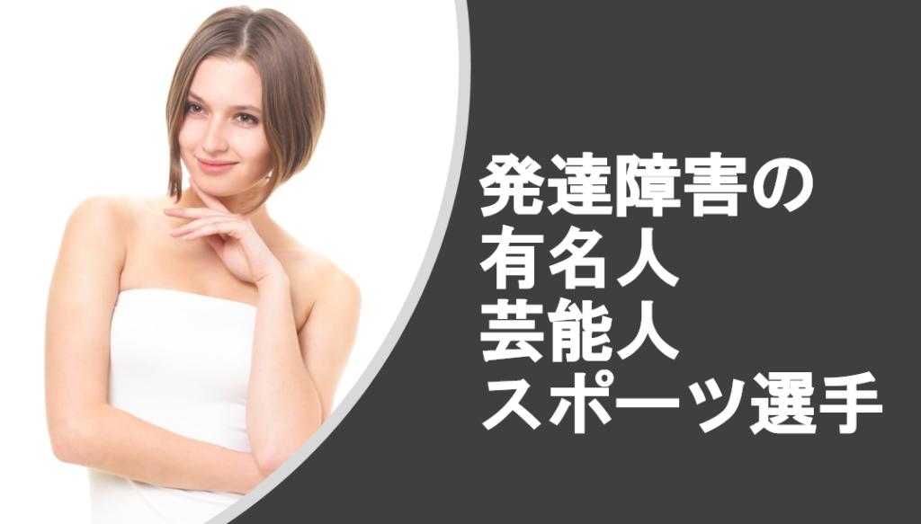 発達障害の有名人・芸能人・スポーツ選手【歴史上の人物も紹介】