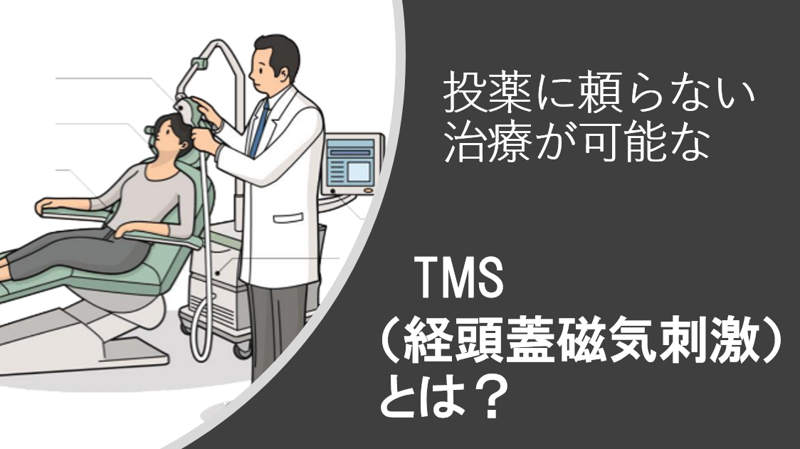 TMS(経頭蓋磁気刺激)とは?