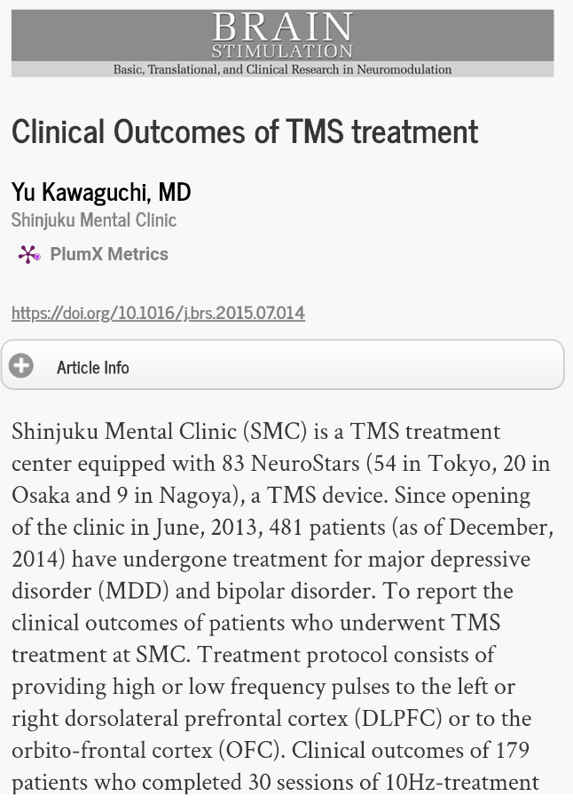 うつ病 TMS(経頭蓋磁気刺激)の論文