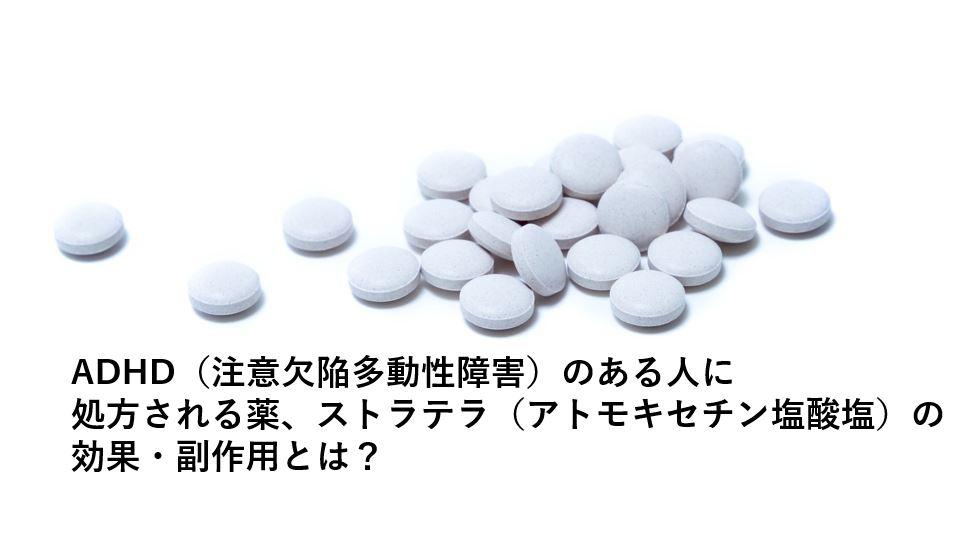ストラテラ(アトモキセチン塩酸塩)の効果・副作用とは?ADHD(注意欠陥多動性障害)のある人に処方される薬を医師が解説