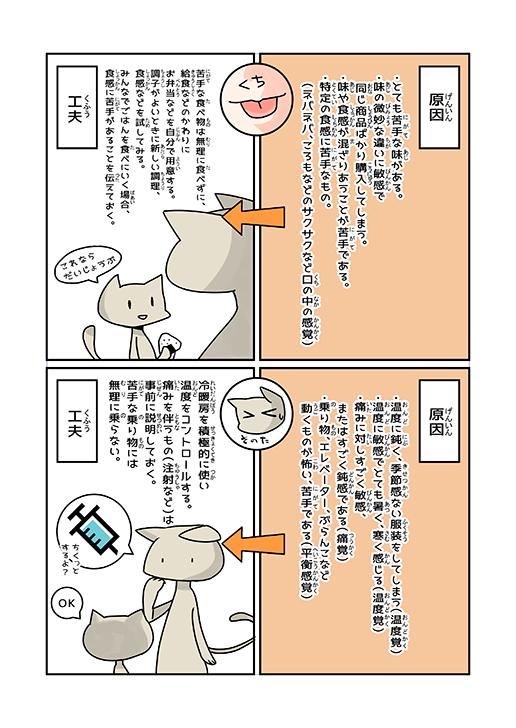 感覚過敏の漫画5