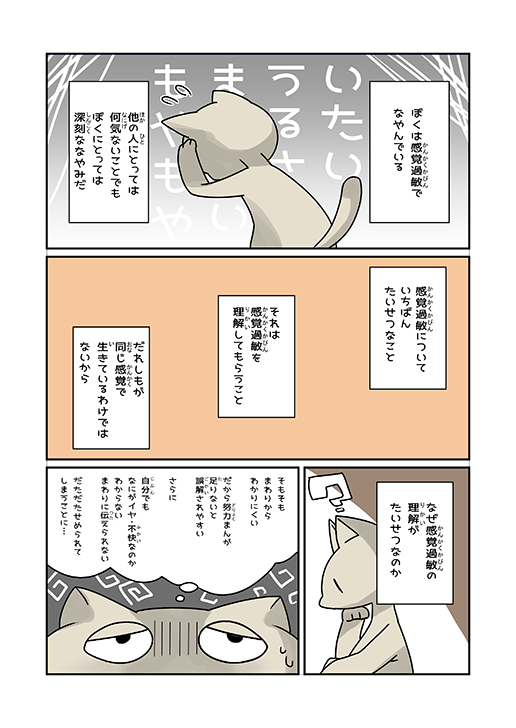 感覚過敏の漫画1