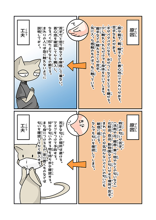 感覚過敏の漫画4