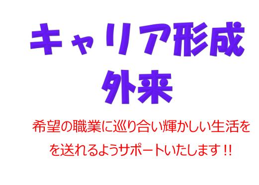 【キャリア形成カウンセリング】