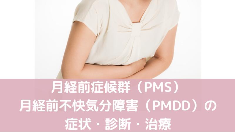 PMSとPMDD