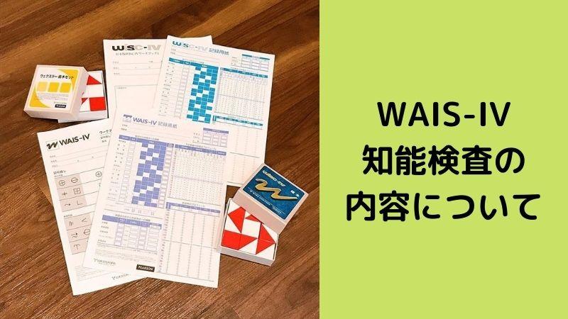 WAIS-IV知能検査とは