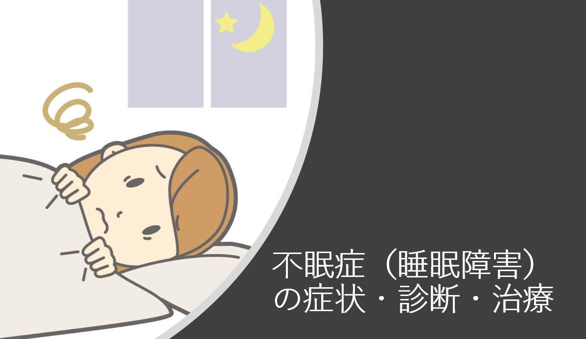 不眠症(睡眠障害)の症状・原因・治療