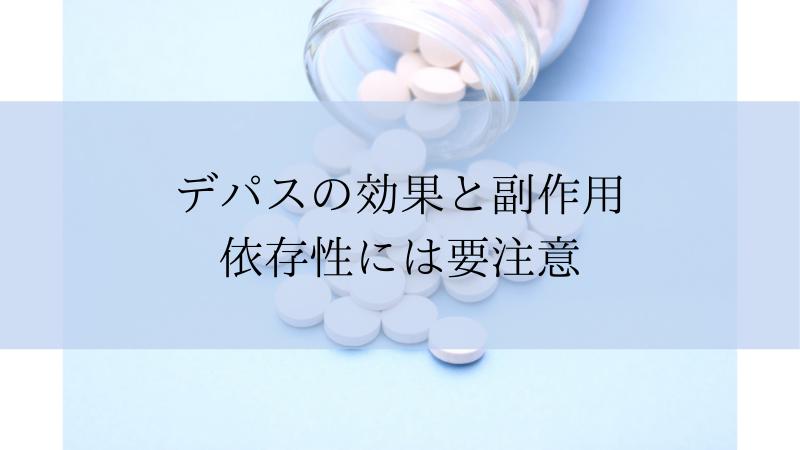 デパスの効果や副作用は?高齢者や妊婦が使用する際の注意点、依存性についても医師が解説