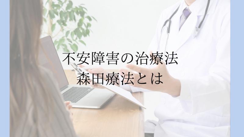 不安障害に有効な森田療法とは?