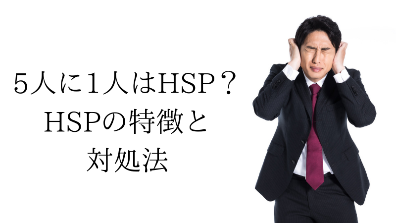 HSP(Highly Sensitive Person)とは。特徴や改善方法について