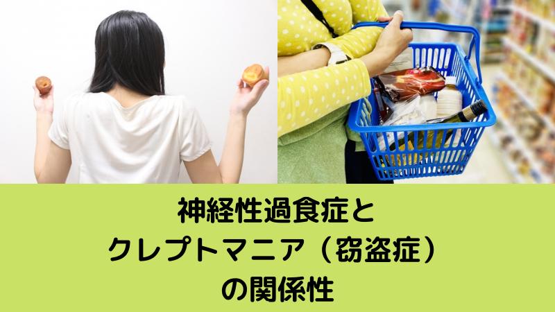 過食症とクレプトマニア