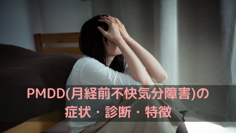 PMDD(月経前不快気分障害)とは。症状や治療、PMSとの違いについて