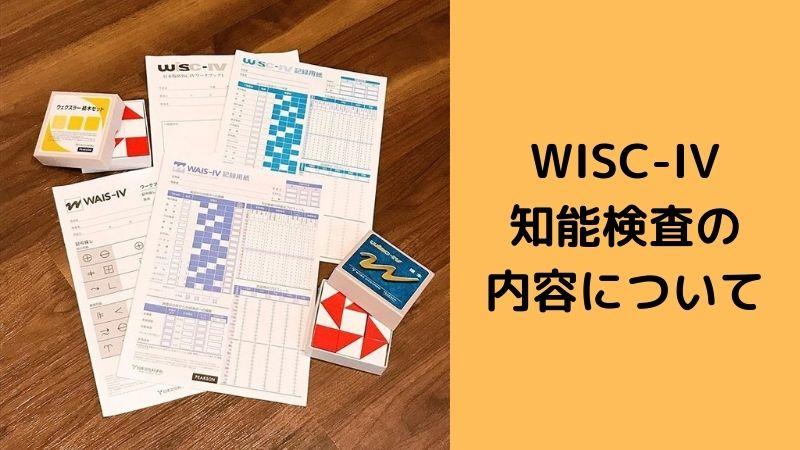 WISC-Ⅳとは