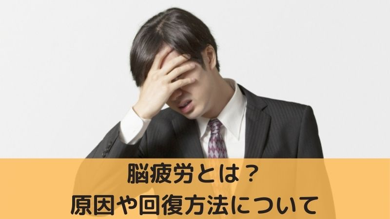 脳疲労の原因や回復方法について